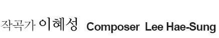 작곡가 이혜성 홈페이지에 오신 것을 환영합니다.